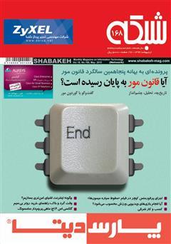ماهنامه شبکه - شماره 168