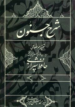 دانلود کتاب شرح جنون: تفسیر موضوعی دیوان خواجه شمسالدین محمد حافظ شیرازی