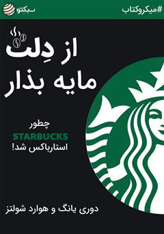 دانلود کتاب صوتی از دلت مایه بذار: چطور Starbucks، استارباکس شد