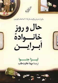 دانلود کتاب حال و روز خانواده ابراین