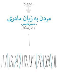 دانلود کتاب مردن به زبان مادری