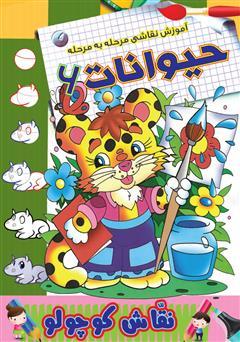 دانلود کتاب آموزش نقاشی مرحله به مرحله: حیوانات 6