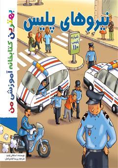 دانلود کتاب نیروهای پلیس