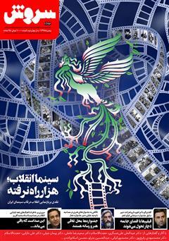 دانلود هفته نامه سروش - شماره 1697 - بهمن 1399