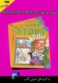 دانلود کتاب Story Teller 1 Part 24