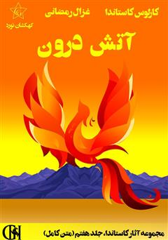 دانلود کتاب آتش درون