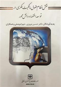 دانلود کتاب نقش نظام حقوق مالکیت فکری در توسعه اقتصاد دانش محور