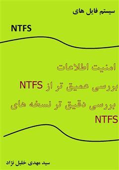 دانلود کتاب سیستم فایلهای NTFS