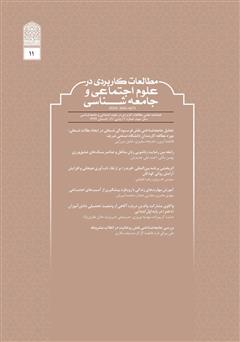 دانلود فصلنامه مطالعات کاربردی در علوم اجتماعی و جامعهشناسی - شماره 11