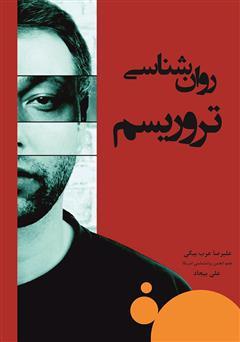 دانلود کتاب روانشناسی تروریسم