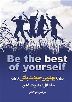 دانلود کتاب بهترین خودت باش - جلد اول: مدیریت ذهن