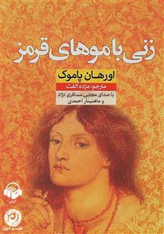 دانلود کتاب صوتی زنی با موهای قرمز