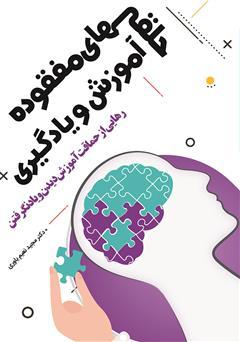دانلود کتاب حلقههای مفقوده آموزش و یادگیری