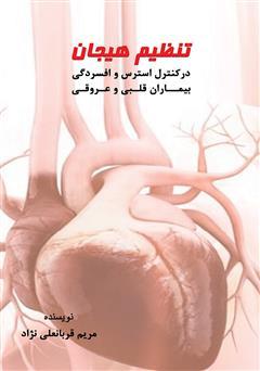 دانلود کتاب تنظیم هیجان در کنترل استرس و افسردگی در بیماران قلبی و عروقی