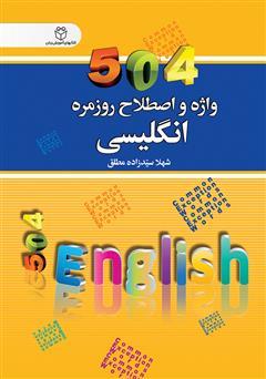 دانلود کتاب 504 واژه و اصطلاح روزمره انگلیسی