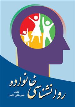 دانلود کتاب روانشناسی خانواده