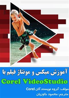 کتاب آموزش میکس و مونتاژ فیلم با Corel VideoStudio