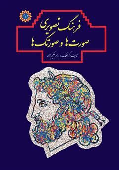 دانلود کتاب فرهنگ تصویری صورتها و صورتکها