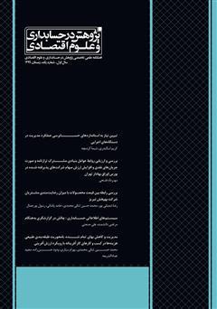 دانلود فصلنامه علمی تخصصی پژوهش در حسابداری و علوم اقتصاد - شماره 1
