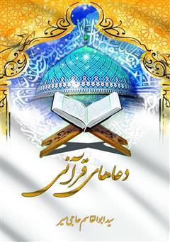 دانلود کتاب دعاهای قرآنی
