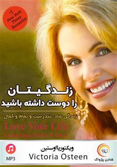دانلود کتاب صوتی زندگیتان را دوست داشته باشید: زندگی شاد، تندرست و تمام و کمال