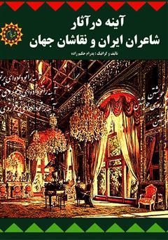 دانلود کتاب آینه در آثار شاعران ایران و نقاشان جهان