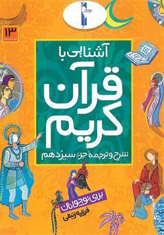 دانلود کتاب شرح و ترجمه جزء سیزدهم - آشنایی با قرآن کریم برای نوجوانان