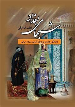 دانلود کتاب شب های بغداد (دلدادگی هارون به دختر آذرین، سردار ایرانی)