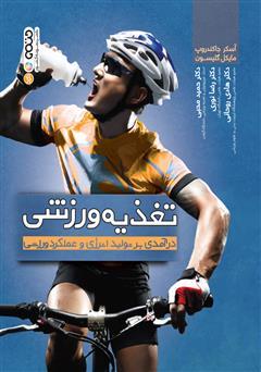 دانلود کتاب تغذیه ورزشی: درآمدی بر تولید انرژی و عملکرد ورزشی