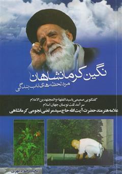 دانلود کتاب نگین کرمانشاهان: مرد لحظههای ناب بندگی