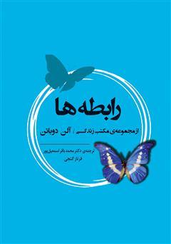 دانلود کتاب رابطهها: از مجموعهی مکتب زندگی