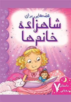 دانلود کتاب قصههایی برای شاهزاده خانمها