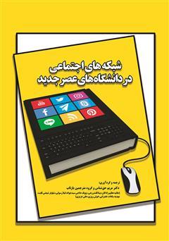 دانلود کتاب شبکههای اجتماعی و دانشگاههای عصر جدید