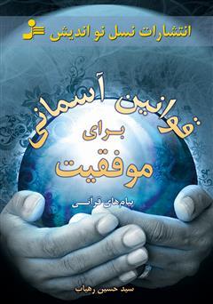 دانلود کتاب قوانین آسمانی برای موفقیت: پیامهای قرآنی