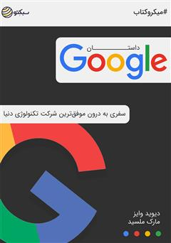 دانلود کتاب صوتی داستان گوگل: سفری به درون موفقترین شرکت تکنولوژی دنیا