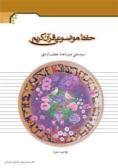 دانلود کتاب حفظ موضوعی قرآن (اعتقادات، احکام و اخلاق)