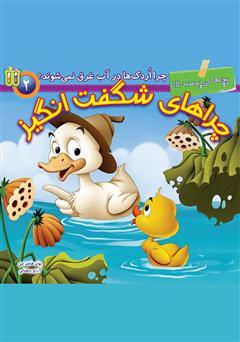 دانلود کتاب صوتی چرا اردکها در آب غرق نمیشوند؟
