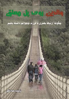 دانلود کتاب والدین روی پل معلق: چگونه ارتباط بهتری با فرزند نوجوانم داشته باشم؟