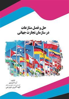 دانلود کتاب حل و فصل منازعات در سازمان تجارت جهانی