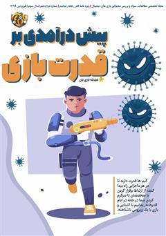 دانلود مجله بازیبان - شماره 12