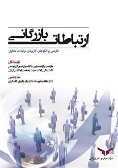 دانلود کتاب ارتباطات بازرگانی (نگرشی بر الگوهای کاربردی مراودات تجاری)