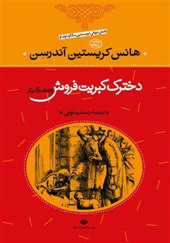 دانلود کتاب دخترک کبریت فروش و 53 داستان دیگر