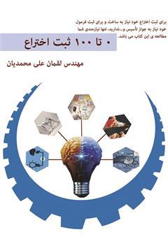 دانلود کتاب ثبت اختراع 0 - 100: با این کتاب یک داور ثبت اختراع شوید