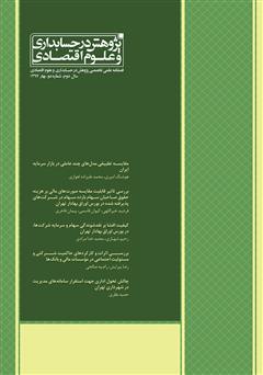 دانلود فصلنامه علمی تخصصی پژوهش در حسابداری و علوم اقتصاد - شماره 2