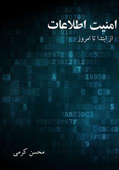 دانلود کتاب امنیت اطلاعات: از ابتدا تا امروز