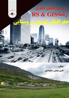 دانلود کتاب جغرافیای شهری و روستایی