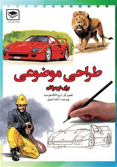 دانلود کتاب طراحی موضوعی برای نوجوانان