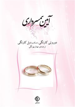 دانلود کتاب آیین همسرداری