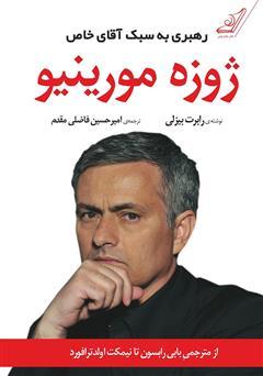 دانلود کتاب ژوزه مورینیو: رهبری به سبک آقای خاص