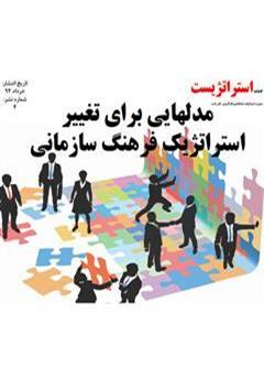 دانلود گاهنامه استراتژیست - شماره 4